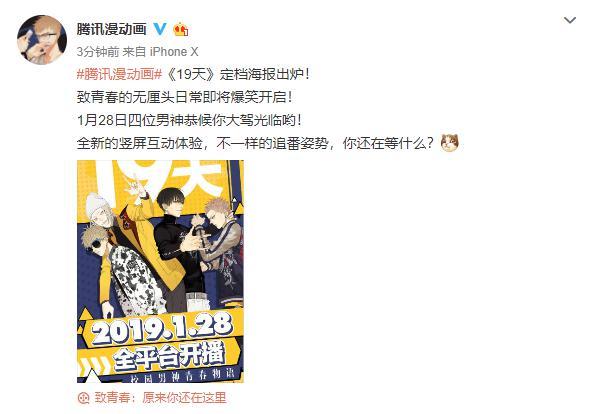 """知名国漫《19天》宣布定档日期 腾讯动漫引入竖屏""""漫动画""""新概念-C3动漫网"""