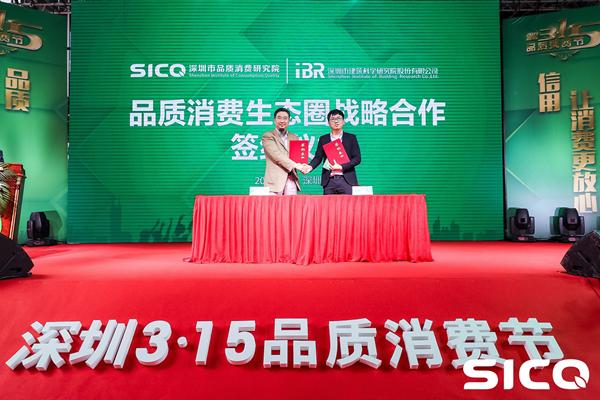 打造建筑领域90+品质 深圳建科院与深圳品质消费研究院签署战略合作