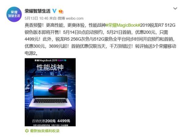 性能战神!荣耀MagicBook 2019锐龙R7版首销立减200元性价比惊人