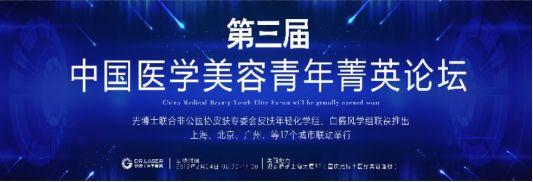 """利美康分会场:""""中国第三届医学美容青年菁英论坛"""" 召开"""
