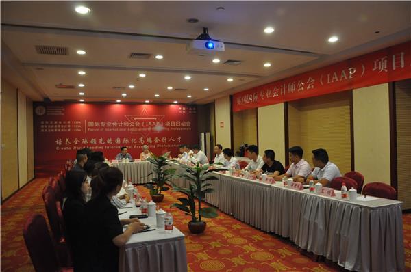 IAAP攜手中財國融在京成功召開項目啟動會