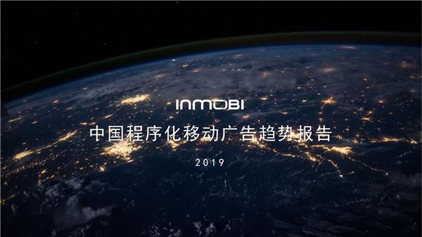 中國程序化移動廣告趨勢報告2019