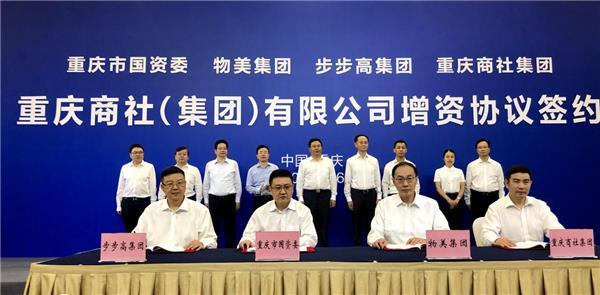 步步高斥资15.72亿参与重庆商社混改 强强联手打造全国领先实体商业联合体