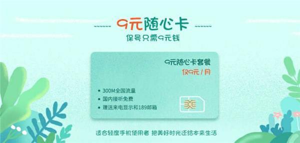 比副卡还随意的随全国最便宜手机靓号网心卡,就在湖南电信