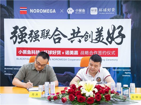 环球好货与挪威NOROMEGA品牌达成战略合作,开启国际保健品品牌合作新篇章!