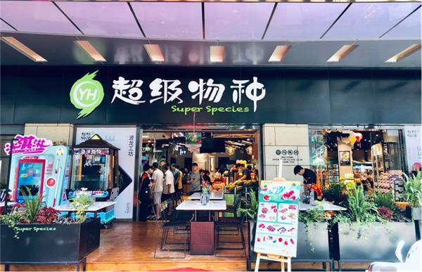 超级物种连开三店 永辉云创新零售布局再加码