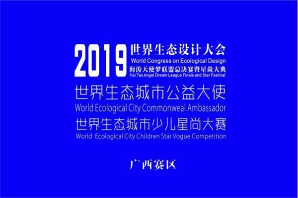 2019世界生态城市少儿星尚大赛广西赛区通知