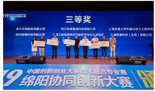 柏睿数据斩获2019中国创新创业大赛技术融合专业赛三等奖