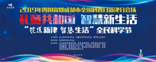 2019年新津县全国科普日全民科学节活动将于9月19日启动