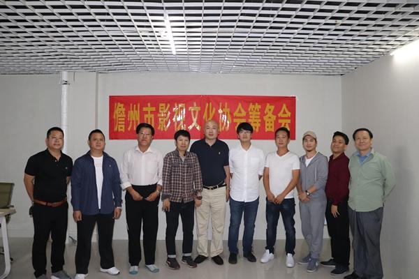 儋州市影视文化协会筹备会成功召开