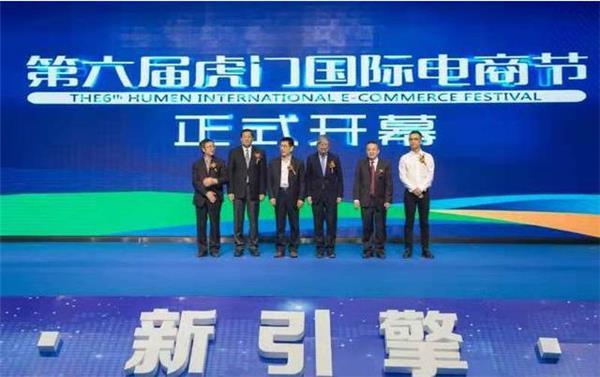 第六届虎门国际电商节在虎门会展中心隆重开幕