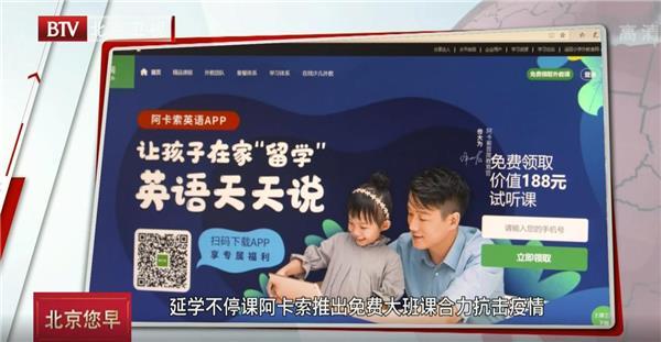 阿卡索登陆北京卫视 外教100%持证备受认可