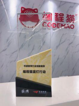"""编程猫""""蓝灯行动""""荣获澎湃新闻""""2020 教育创新大奖"""""""