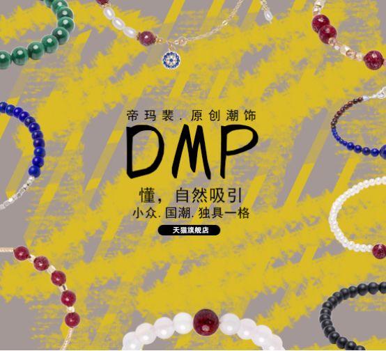 DMP(帝玛裴)怎么样 网红潮牌手饰品个性原创国潮首饰