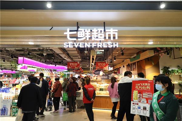 """再忙碌也要好好吃饭!七鲜北京新店开业拯救""""打工人的胃"""""""