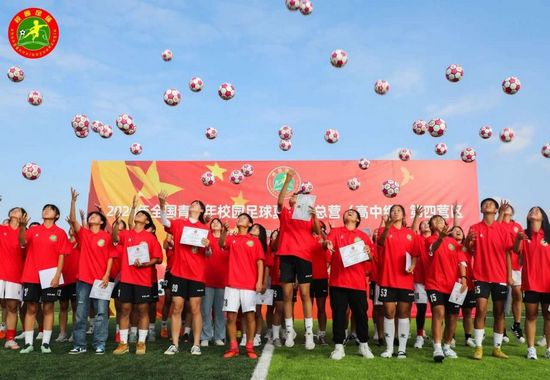 2020年全国青少年校园足球夏令营顺利闭营
