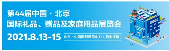 直面后浪消费新趋势,北京礼品展助您领跑节日礼品经济