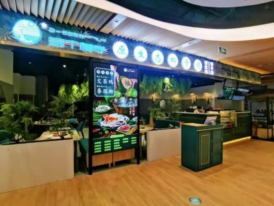 三个椰子椰子鸡火锅印象城店启幕 引领蓉城健康美食新时尚!